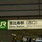 恵比寿駅にある成城石井はなぜ繁盛しているのか?(上坂徹「成城石井はなぜ安くないのに選ばれるのか?」)