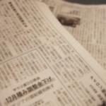 日経新聞を無料で読むには?(大和証券・日経テレコン21)