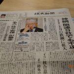 日経新聞を無料で読むには?(大和証券より楽天証券を進める理由)