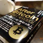 ビットコインなどの仮想通貨運用益は営業利益になるか?(「カイカ、仮想通貨の会計処理を期中で変更 」