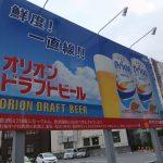 なぜいまオリオンビールが買われるのか?(買収目的を探る)