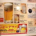 ガストのビールは一杯いくら?銘柄は?サイズは?内容量は?