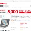 2年前の製品であるChromebook C101PAをいま買っても後悔しないか?