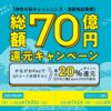 かながわPay、最大20%還元で7月スタート。総額70億円 - Impress Watch